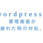 wordpressの管理画面が崩れた時の対処。