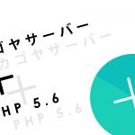 カゴヤサーバーでWordPress4.5系をPHP 5.6で動作させる