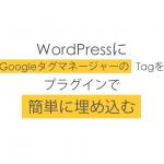 WordPressにGoogleタグマネージャーを設定する