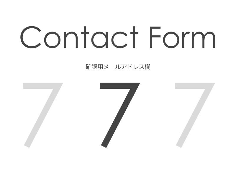 contact form 7に確認用メールアドレスの項目を設置する