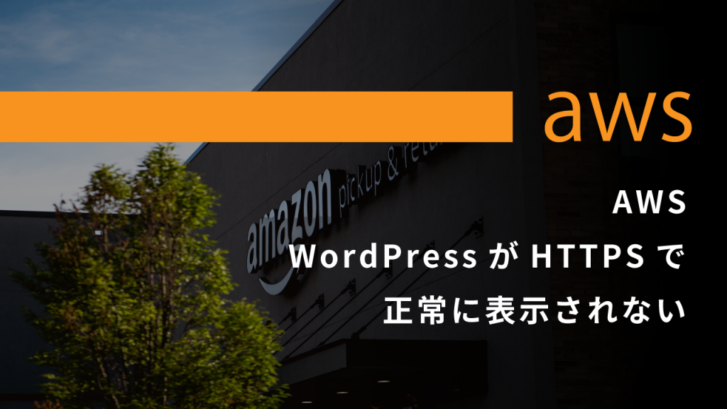 AWSでWordPressがHTTPSで正常に表示されない